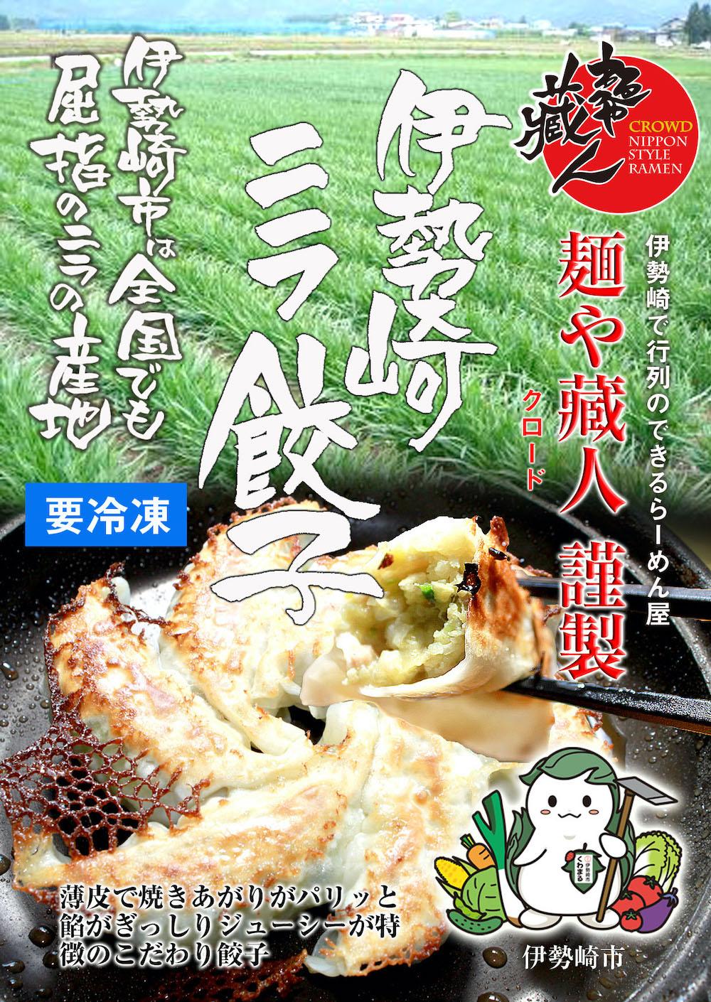 麺や藏人謹製 伊勢崎ニラ餃子